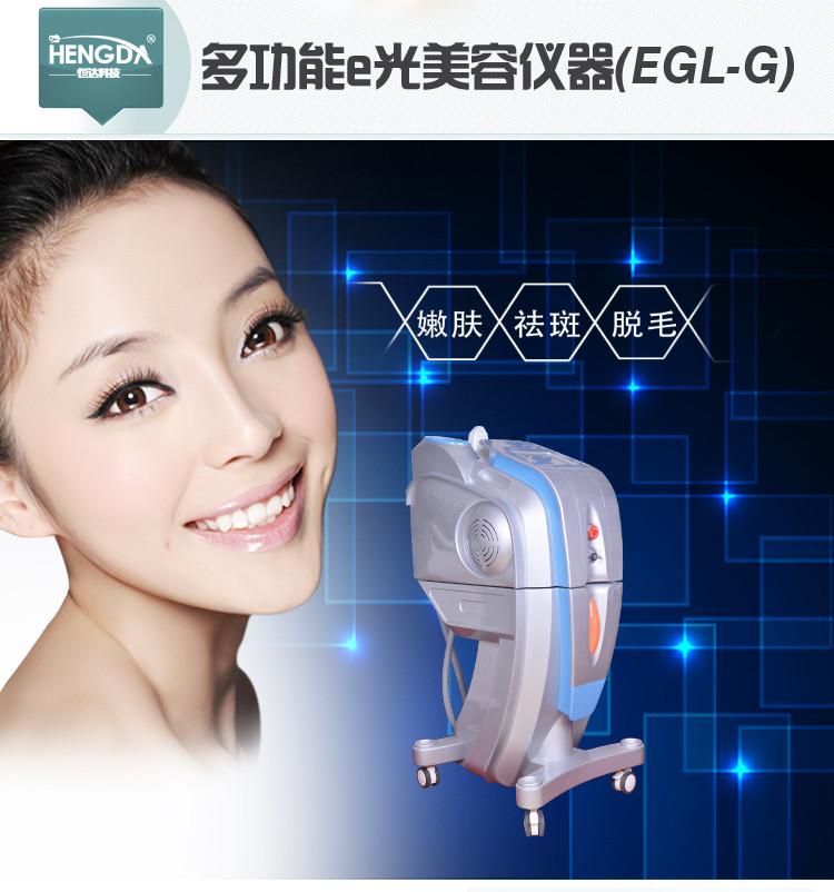 南京美容仪器E光脱毛美容仪器/opt美容仪e光美容仪厂家恒达科技