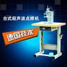 高周波焊接機