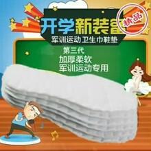 两叶足军训卫生巾鞋垫军训专用,拉练专用,为军训而生的鞋垫卫生巾鞋垫