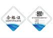 湖北省所有地区装修用品防伪标签印刷厂