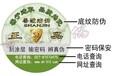福建漳州龙海市防伪标签印刷厂