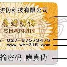 护肤品防伪透明标签设计印刷