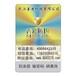 供应山东济南章丘市电器激光标签印刷厂