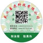 黑龙江大庆合格证易碎标签印刷厂图片
