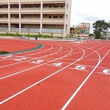 广西学校塑胶跑道田径场跑道材料厂家承接运动场跑道工程
