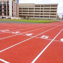 中小学田径场跑道,塑胶跑道材料厂家,专业承接塑胶跑道工程