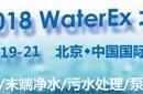 2018北京水展图片