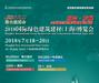2018上海国际绿色建筑建材展