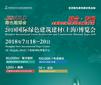 2018上海国际绿色建筑建材展图片