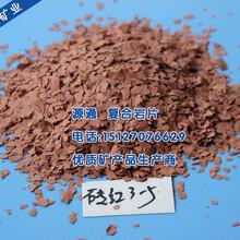 广东复合岩片厂家,广西天然岩片生产厂家,云南岩片漆厂家