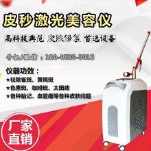 镇江美容院祛斑仪器厂家直销专业祛斑仪器厂家批发价格
