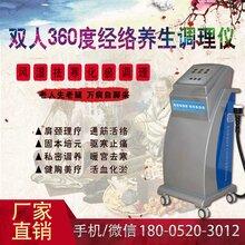 郑州生物电理疗厂家批发美容院生物电理疗批发市场