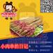 绥化小吃加盟淘气猴小肉串加盟发财好项目