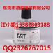TAT印油日本旗牌TAT溶剂专用溶剂SOL-3-31慢干印油溶剂