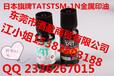 TAT印油速干印油日本旗牌TAT印油STSM-1金属印油东莞市酒盈商贸有限公司