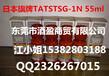 TAT印油速干印油日本旗牌TAT印油STSG-1快干擦不掉环保印油日本进口油墨品保证