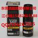 日本正品旗牌TAT印油STM-1N金属印油黑色工业万能不灭印油