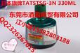 TAT印油速干印油日本旗牌TAT印油STSG-3工业用印油多目的用万能不灭印油