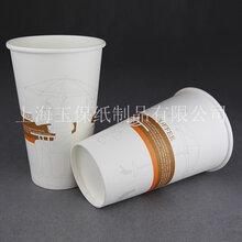 一次性纸杯定做,上海一次性纸杯批发价格,一次性纸杯批发,玉保供