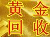郑州北环庙李老鸭陈附近哪有上门回收黄金铂金钻石项链戒指首饰回收价格多少钱一克