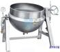 蒸汽夾層鍋熬煮鍋廚房設備湯鍋