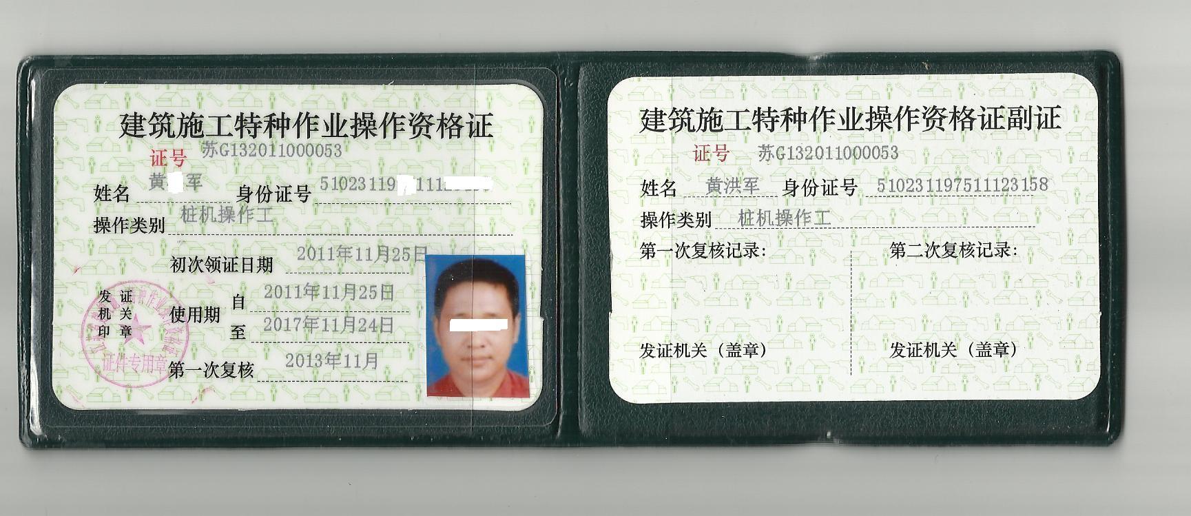 东莞深圳广州建筑架子工塔吊司机考证咨询