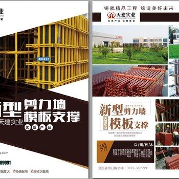 新型方鋼支撐架,新型支撐架-昌黎·天建實業公司