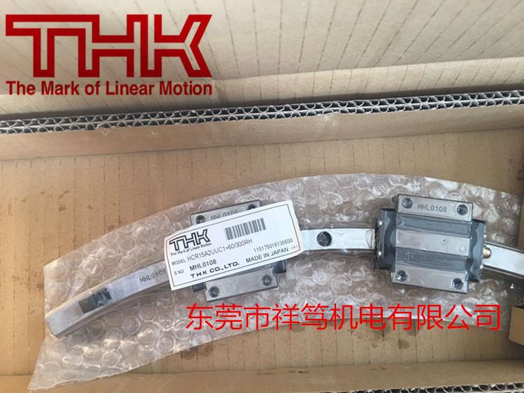 HCR35A1UU+60/1000R弧形导轨曲线导轨THK品牌