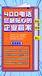 河北400電話申請/三榮科技