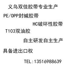 自封胶袋双面胶5MM招全国代理商经销商龙港潮州pe/op