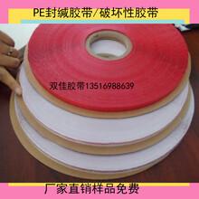 山东水果塑料袋pe封口胶双面胶带封缄胶带招商代理红膜