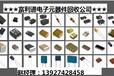贵州高价回收各类电子元器件。集成电路、电阻电容、二三极管等