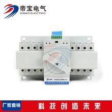 CB级双电源开关ATS自动转换双电源开关DBQ3-63/4p