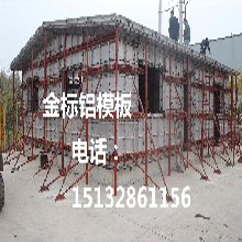 铝模板在新农村建设中的应用