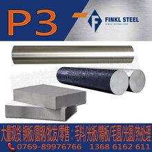 批发零售美国P2P3工具钢高质量高韧性耐磨模具钢圆钢板材