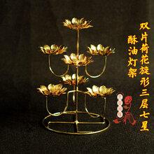 双片荷花旋形三层七星酥油灯座灯架菩提因缘佛教用品供灯图片