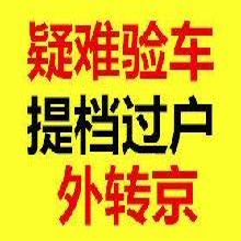 北京汽车过户上牌外迁提档指标延期应该注意