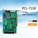 全新PCL-711B8通道12位模拟量输入板卡IDC20接头