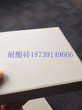 福建耐酸砖生产厂优游注册平台基隆耐酸砖颜色KPI耐酸砖胶泥价格L图片