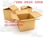 无锡纸箱厂定做三层五层纸箱物流发货纸包装箱