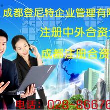 成都成华区中外合作公司注册的条件成都代理注册中外合作公司