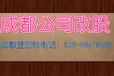 香港公司改股成都登尼特代理香港公司改股