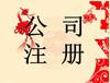 成都香港公司注册成都登尼特注册香港公司