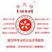香港公司变更成都登尼特变更香港公司