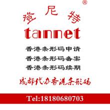香港商品条形码申请条件