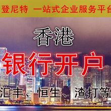 香港公司开户开户没通过的原因
