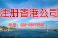 成都代理公司变更香港公司变更