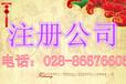 香港公司注销流程成都代理香港公司注册注销