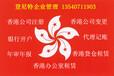 中国驾照换香港驾照成都代理香港驾照申请国际驾照申请