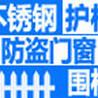 北京朝阳区酒仙桥不锈钢防护栏防护网防盗门彩钢房
